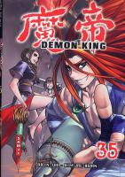 Rayon : Manga (Shonen), Série : Demon King T35, Demon King