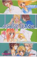 Rayon : Manga (Shojo), Série : 4 Pure Loves T1, 4 Pure Loves