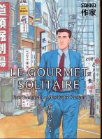 Rayon : Manga (Seinen), S�rie : Le Gourmet Solitaire, Le Gourmet Solitaire