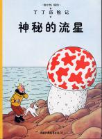 Rayon : Albums (Aventure), S�rie : Tintin (Chinois), L'Etoile Myst�rieuse
