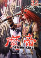Rayon : Manga (Shonen), Série : Demon King T32, Demon King