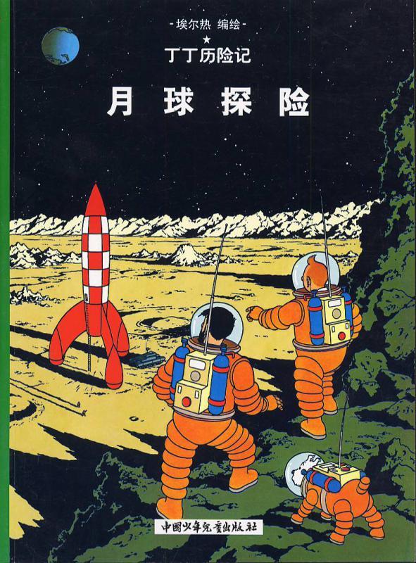 Très On a Marche sur la Lune - (Hergé) - Aventure-Action [CANAL-BD] JI31