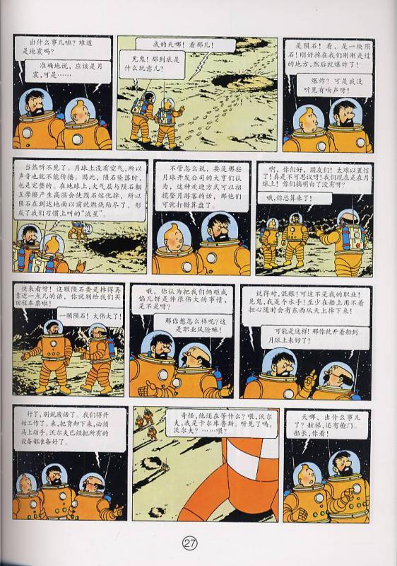 Assez On a Marche sur la Lune - (Hergé) - Aventure-Action [CANAL-BD] OG97