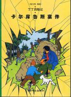 Rayon : Albums (Aventure-Action), S�rie : Tintin (Chinois) T18, L'Affaire Tournesol