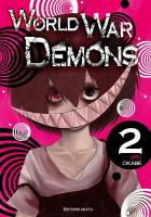 Rayon : Manga (Shonen), Série : World War Demons T2, World War Demons